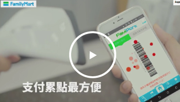 FamilyMart Taiwan Adopts Soft Space's E-Wallet Solutions